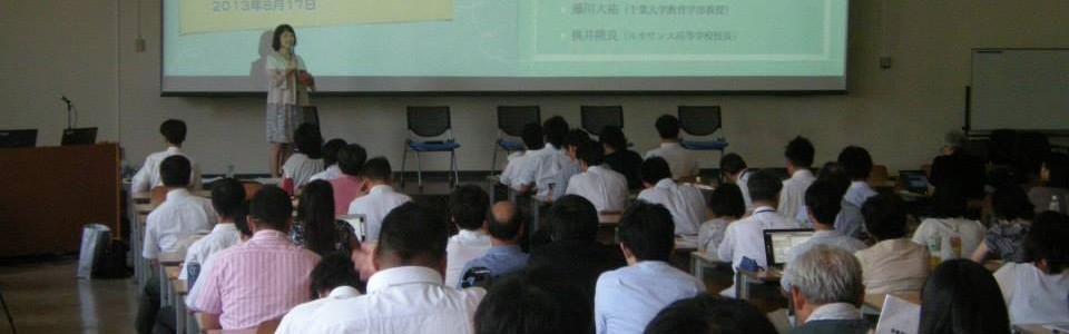 2013年次大会(大阪大学)発表原稿を公開いたしました!