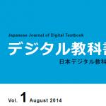 デジタル教科書学会vol.1