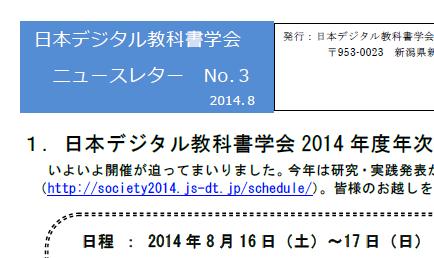 ニュースレターNo.3 を発行しました