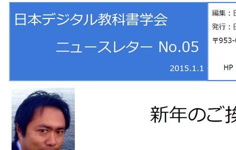 ニュースレターNo.5 を発行しました