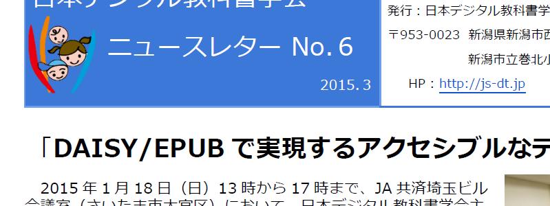 ニュースレターNo.6 を発行しました