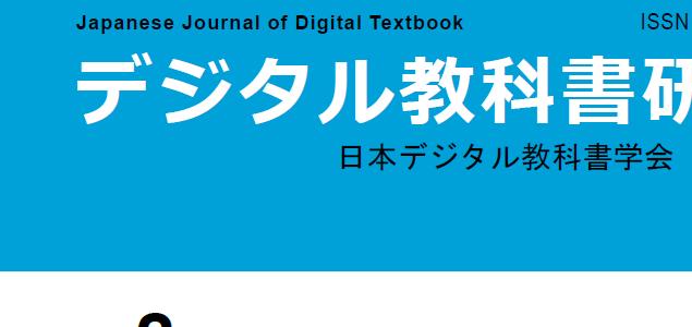学会誌「デジタル教科書研究」(ISSN 2188-7748)第2巻発行しました!