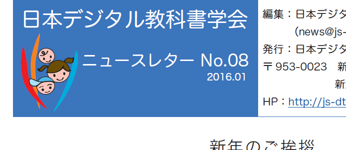 ニュースレターNo.8を発行しました
