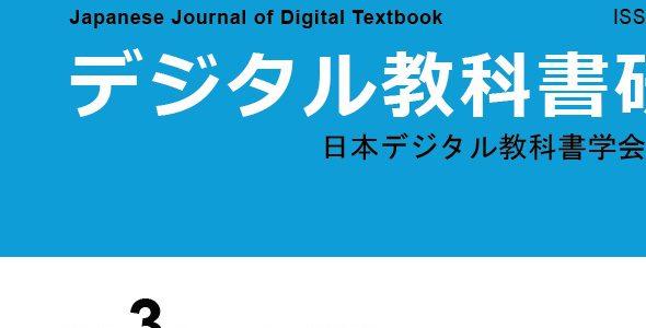 学会誌「デジタル教科書研究」(ISSN 2188-7748)第3巻発行しました!