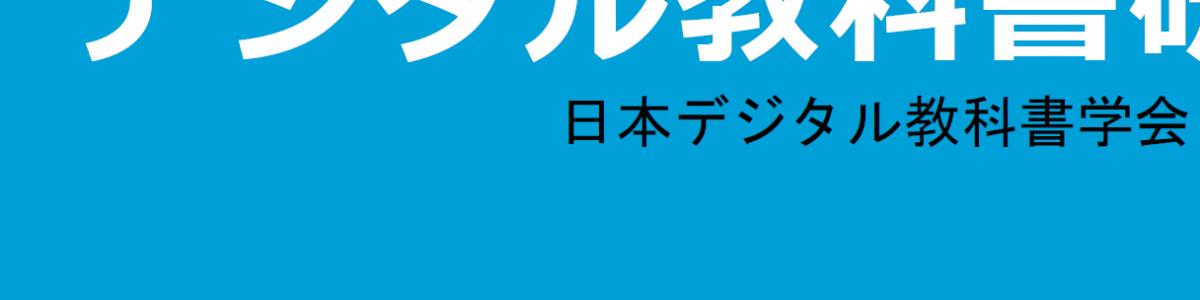 学会誌「デジタル教科書研究」(ISSN 2188-7748)第4巻発行しました!