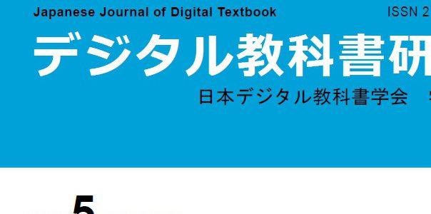 学会誌「デジタル教科書研究」(ISSN 2188-7748)第5巻発行しました!