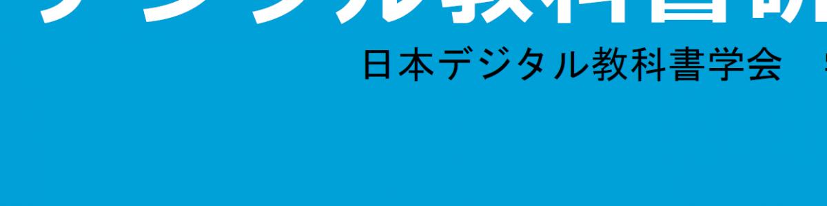 学会誌「デジタル教科書研究」(ISSN 2188-7748)第6巻発行しました!